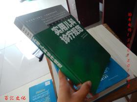 临床诊疗规范丛书:实用儿科诊疗规范(精装)