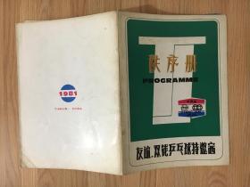 一九八一年天津市《友谊 双钱》乒乓球特邀赛册 -秩序册