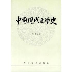 中国现代文学史(2)