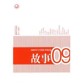 【非二手 按此标题为准】2009年选系列丛书:2009年中国故事精选