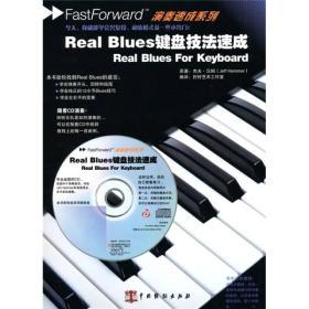 Real键盘技法速成