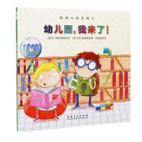 童立方·轻松入学系列:幼儿园,我来了!