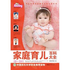 家庭育儿百科大全(0-3岁)
