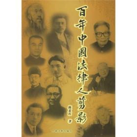 百年中国法律人剪影 陈夏红 中国法制出版社 2006年07月01日 9787802263161