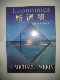 经济学(许景翔 张俐 林为中译)
