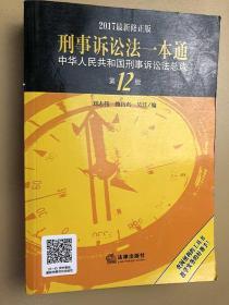 刑事诉讼法一本通: 中华人民共和国刑事诉讼法总成(第12版 2017最新修正版)