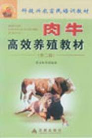 肉牛高效养殖教材(第二版)