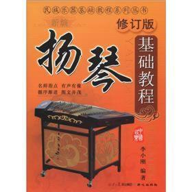 民族乐器基础教程系列丛书:新编扬琴基础教程(修订版)
