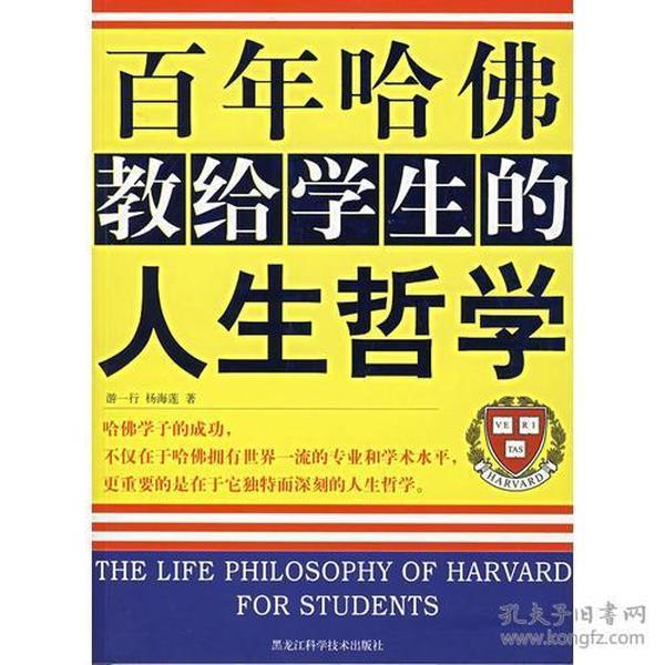 百年哈佛教给学生的人生哲学