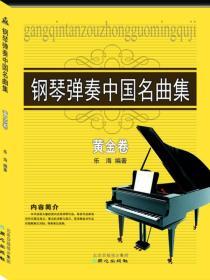 钢琴弹奏中国名曲集 黄金卷   (书脊处磕坏,内容没事)