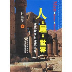 人屋世界:建筑哲学和建筑美学