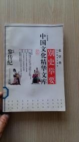 【二十五史快读】中国文化精华文库(下册)
