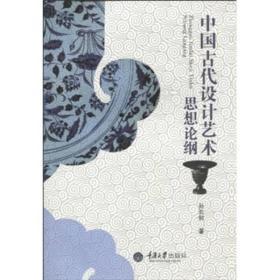 中国古代设计艺术思想论纲