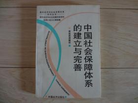 中国社会保障体系的建立与完善
