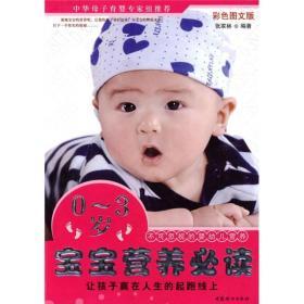 0-3岁宝宝营养必读(彩色图文版)
