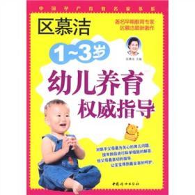 二手区慕洁:1——3岁幼儿养育权威指导区慕洁中国妇女出版社978