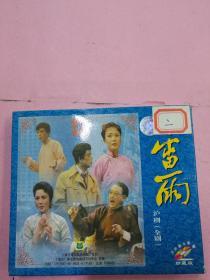 雷雨沪剧全剧 VCD影碟3片装