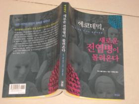 外文古旧书【韩文】