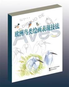 欧洲绘画技法丛书:欧洲鸟类绘画表现技法