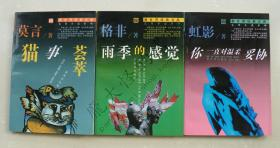 (先锋小说系列,3册合售)猫事荟萃+雨季的感觉+你一直对温柔妥协