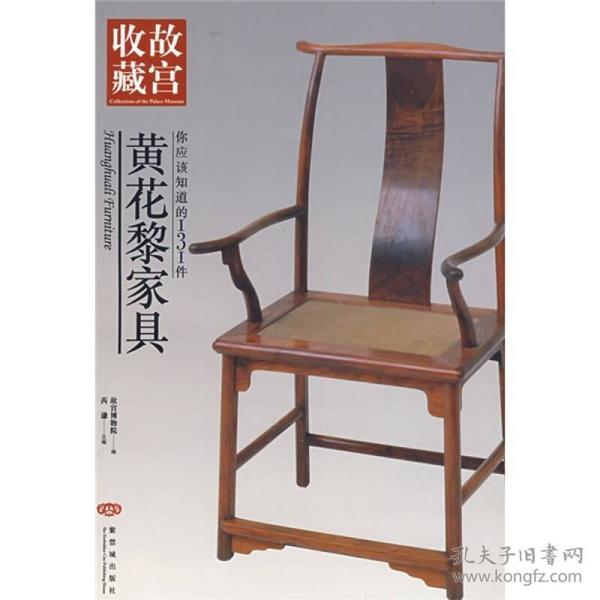 你应该知道的131件黄花黎家具