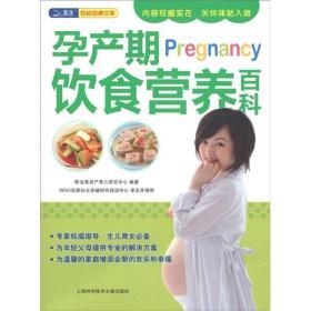 孕产期Pregnancy饮食营养百科