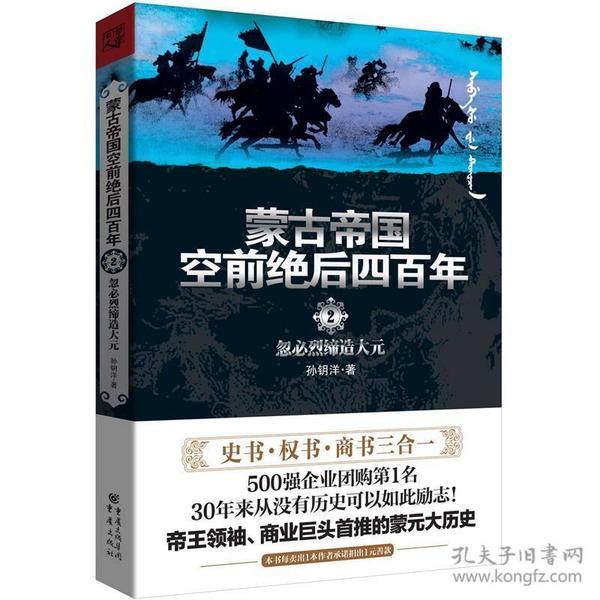 蒙古帝国空前绝后四百年