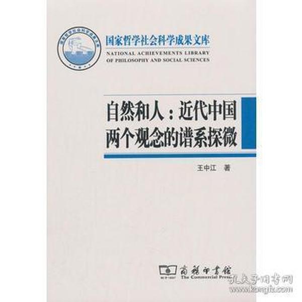 送书签hn-9787100159272-自然和人:近代中国两个观念的谱系探微