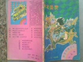 七龙珠:短笛大魔王 1 神龙显灵  32开111页