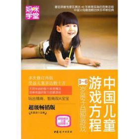 妈咪学堂:中国儿童游戏方程:3~6岁亲子益智游戏