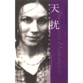 21世纪年度最佳外国小说:天扰