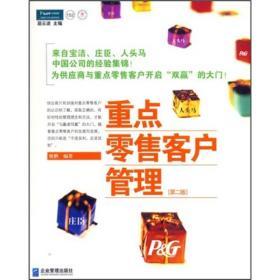 重点零售客户管理:来自宝洁、庄臣和人头马中国公司的经验集锦