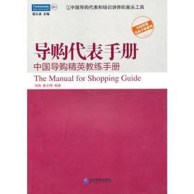 导购代表手册:中国导购精英教练手册(团购,请致电010-57993483)