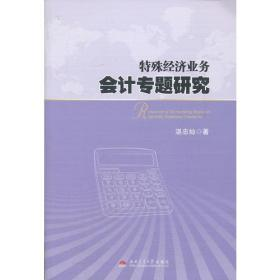 特殊经济业务会计专题研究
