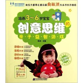 培养3-6岁宝宝创意思维的亲子益智游戏