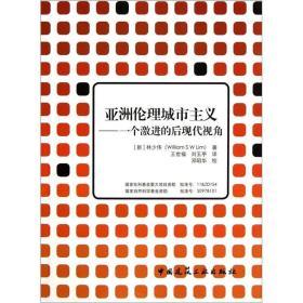 亚洲伦理城市主义:一个激进的后现代视角
