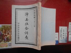 中华民国二十二年沛县社会调查【竖排版 品好】