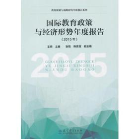 教育规划与战略研究年度报告系列:国际教育政策与经济形势年度报告(2015年)