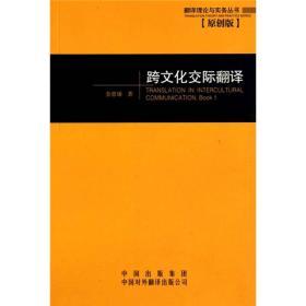 跨文化交际翻译