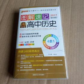 2017PASS绿卡 图解速记高中历史   万能小题模板(全彩版)