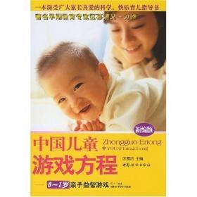 二手中国儿童游戏方程(0-1岁亲子益智游戏)区慕洁中国妇女出版?