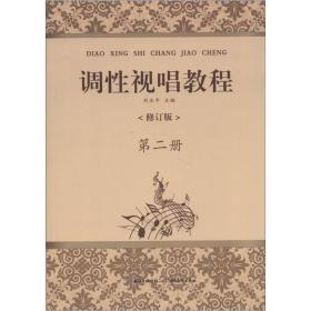 正版调性视唱教程第二2册 湖北教育出版社9787535179876ai2