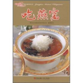 爱心家肴精品美味系列:吃燕窝