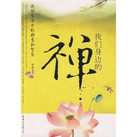 我们身边的禅 沧浪 中国妇女出版社9787802037656