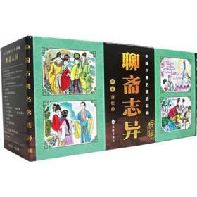 中国古典名著连环画:聊斋志异(典藏版)(共60册)