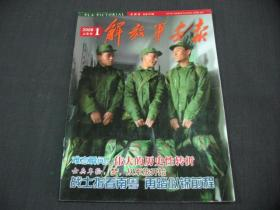 解放军画报(2008 上半月 1)