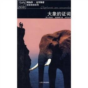 大象的证词:波洛探案系列