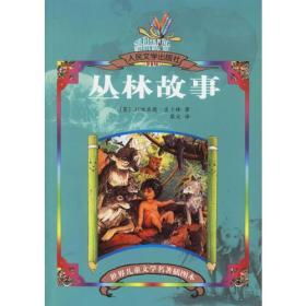 丛林故事 英 吉卜林 Kipling R. 著 蔡文 译 人民文学出版社 9787020056132
