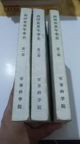 西洋世界军事史(第一、二、三卷)     [英]J.F.C富勒 著