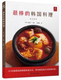最棒的韩国料理